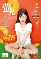 萤火(2015年9月上旬刊)(电子杂志)