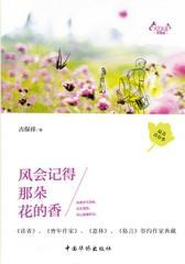 天下美文.哲理卷:风会记得那朵花的香
