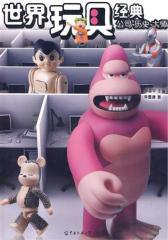 世界玩具经典:公司·历史·大师
