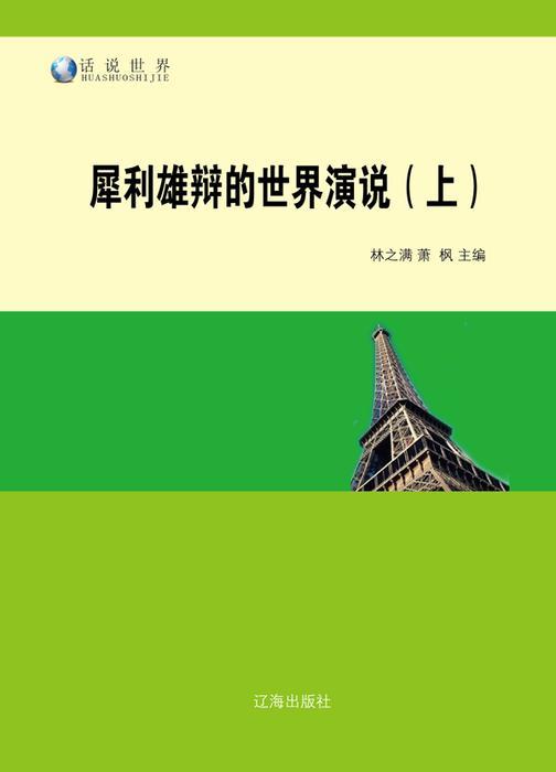 犀利雄辩的世界演说(上)