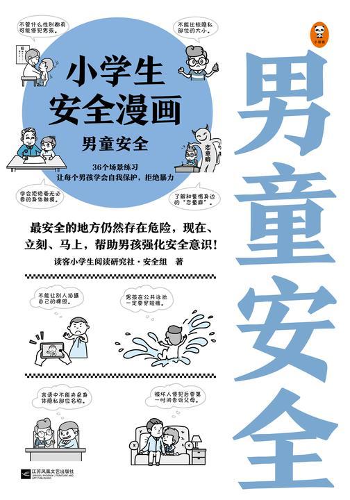 小学生安全漫画:男童安全
