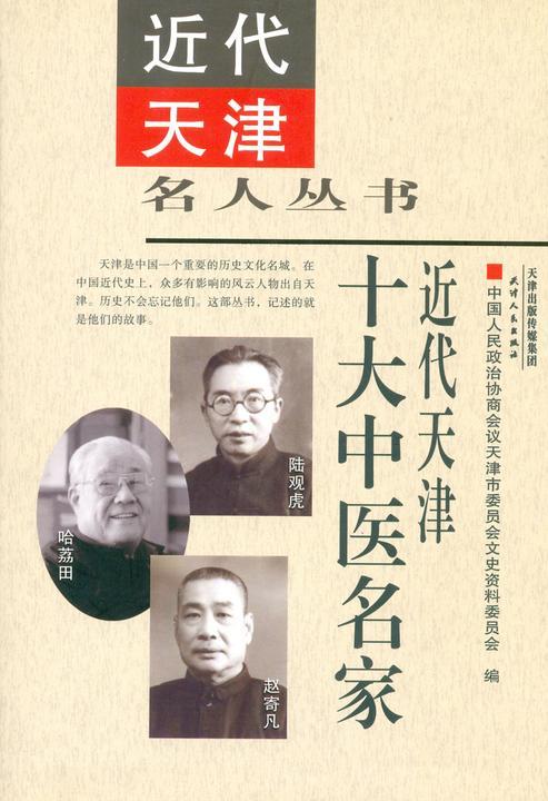 近代天津十大中医名家(近代天津名人丛书)