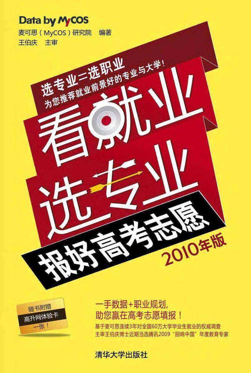 看就业 选专业——报好高考志愿(2010年版)(仅适用PC阅读)