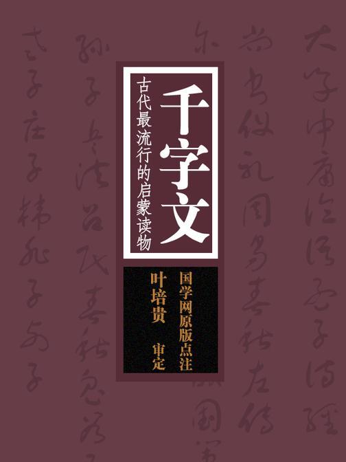 千字文:古代最流行的启蒙读物(国学网原版点注,叶培贵审定)