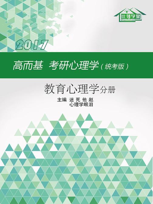 高而基考研心理学(统考版)——教育心理学分册