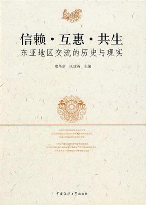 信赖·互惠·共生:东亚地区交流的历史与现实
