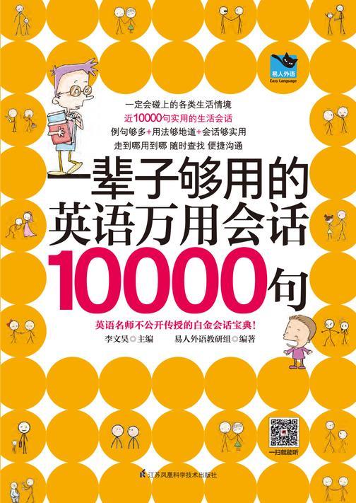 一辈子够用的英语万用会话10000句(新)