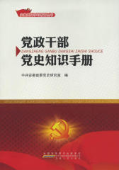 党政干部党史知识手册(仅适用PC阅读)