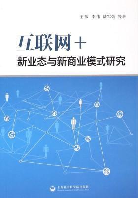 互联网+:新业态与新商业模式研究