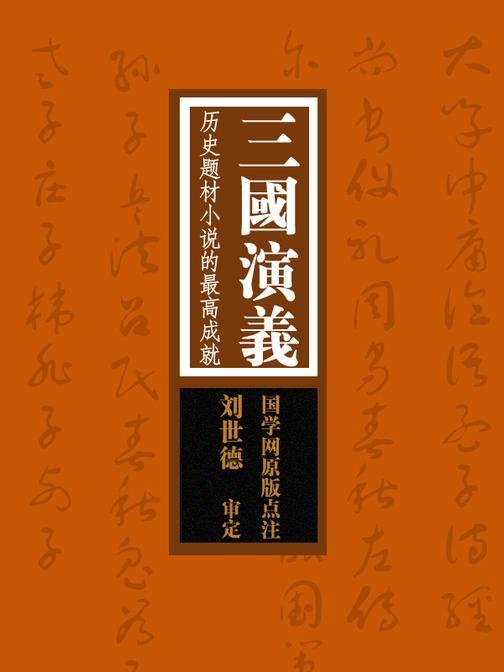 三国演义:历史题材小说的最高成就