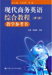 现代商务英语综合教程教学参考书(第1册)(仅适用PC阅读)