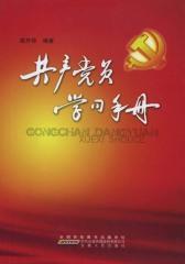 共产党员学习手册(仅适用PC阅读)