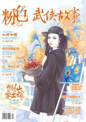 粉色(2015年9月下旬刊)(电子杂志)