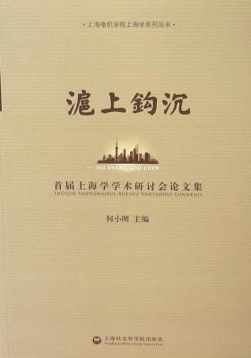 沪上钩沉:首届上海学学术研讨会论文集