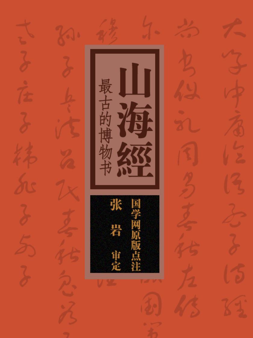 山海经:最古的博物书(国学网原版点注,张岩审定)