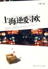 上海,逆爱寻欢(试读本)