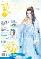 飞魔幻(2015年8月上半月  第29期)(电子杂志)