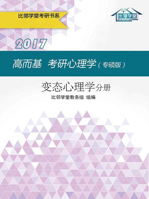 高而基考研心理学(专硕版)——变态心理学分册