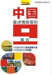中国 诗情画意的高校(仅适用PC阅读)