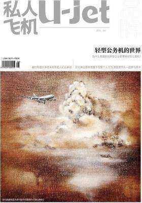 私人飞机 月刊 2014年6月(电子杂志)(仅适用PC阅读)