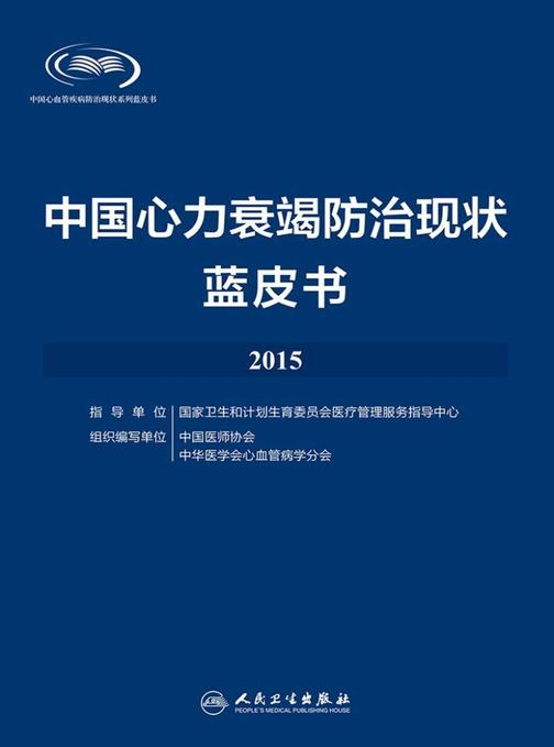 中国心力衰竭防治现状蓝皮书2015
