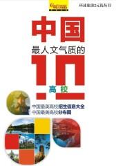 中国 人文气质的高校(仅适用PC阅读)
