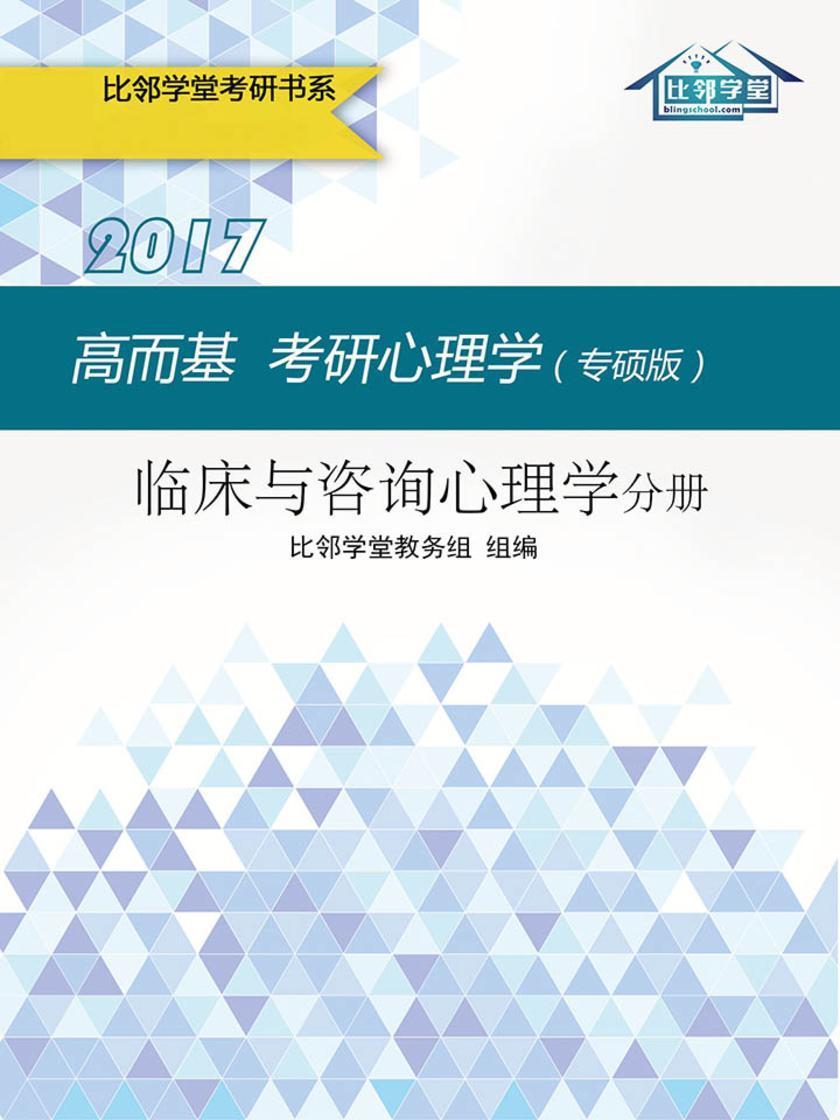 高而基考研心理学(专硕版)——临床与咨询心理学分册