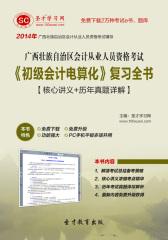 2016年广西壮族自治区会计从业人员资格考试《初级会计电算化》复习全书【核心讲义+历年真题详解】