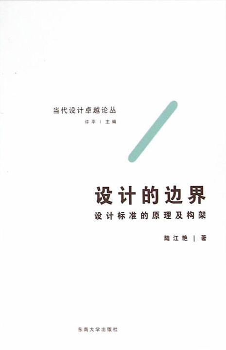 当代设计卓越论丛书——设计的边界——设计标准的原理及构架