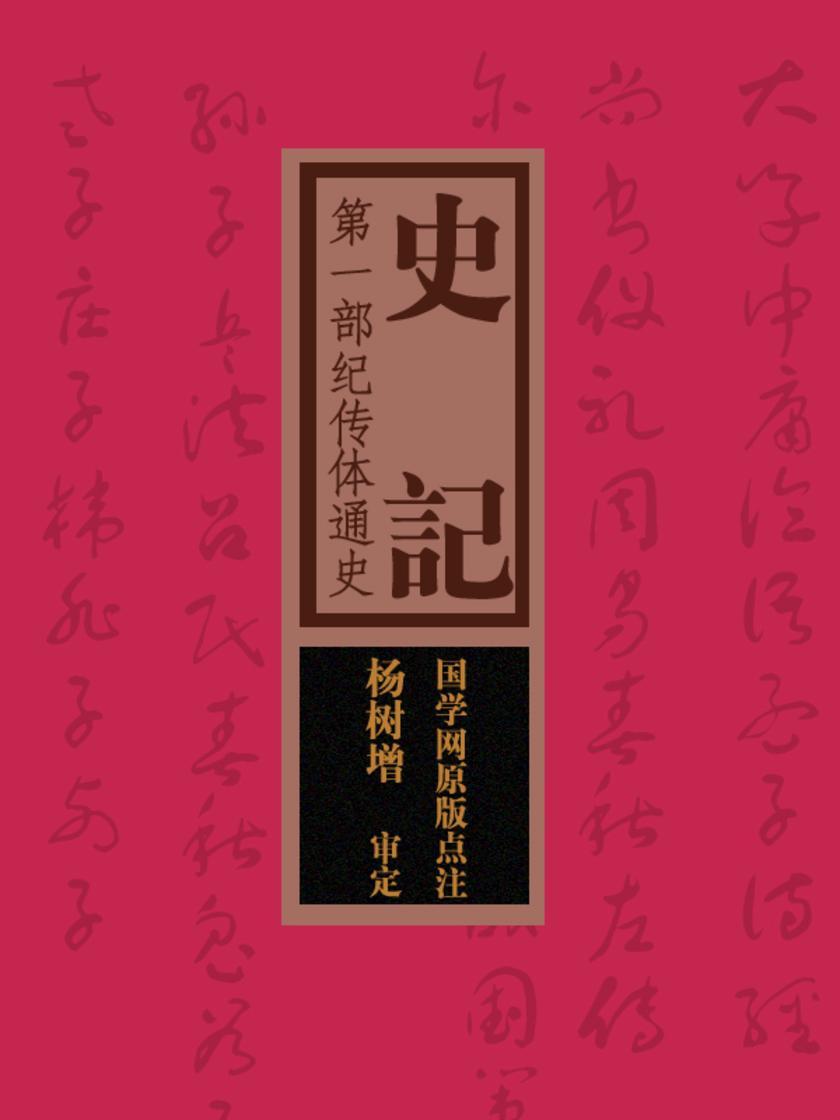 史记:第一部纪传体通史(国学网原版点注,杨树增审定)