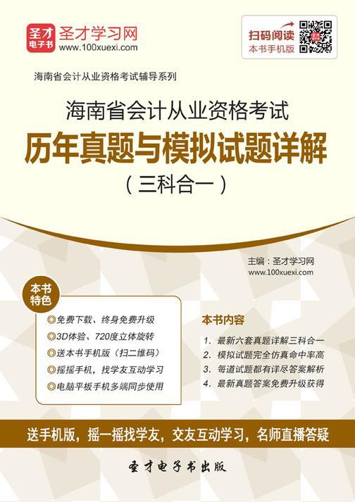 2016年海南省会计从业资格考试历年真题与模拟试题详解(三科合一)