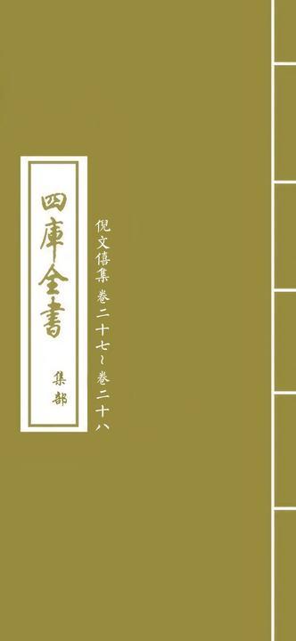 倪文僖集卷二十七~卷二十八