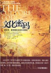 文化密码(试读本)