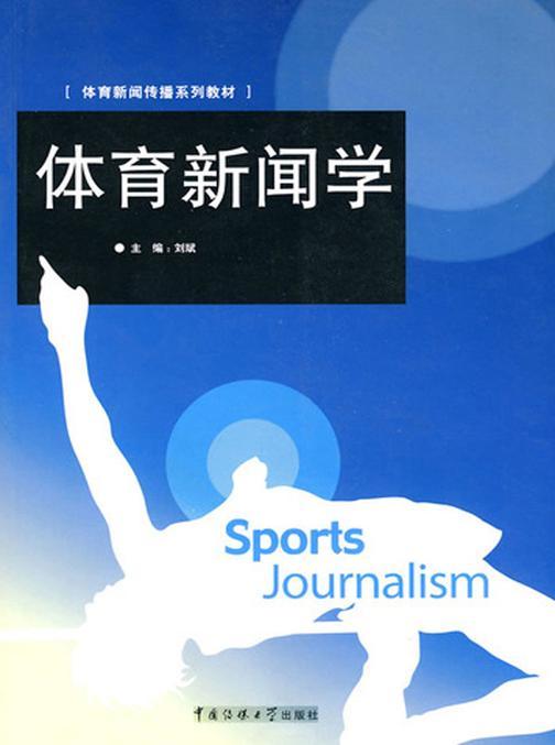 体育新闻学