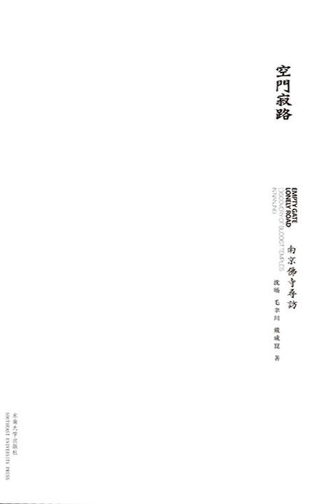 空门寂路——南京佛寺寻访