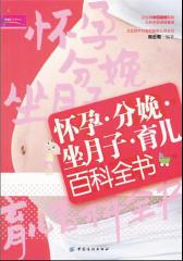 怀孕·分娩·坐月子·育儿百科全书