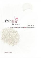 台北春宴之何香芸