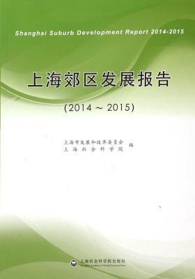 上海郊区发展报告.2014~2015
