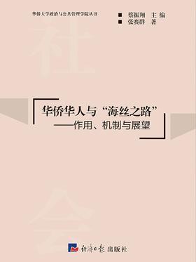 """华侨华人与""""海丝之路""""---作用、机制与展望"""