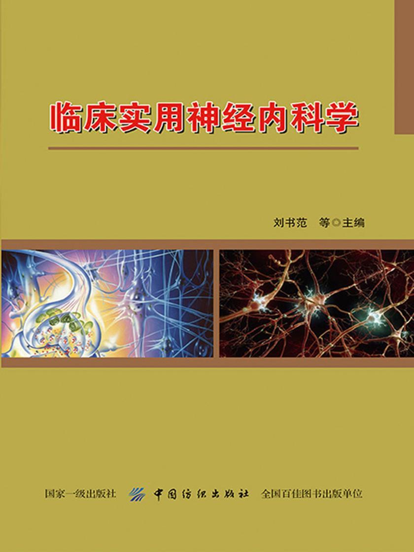临床实用神经内科学