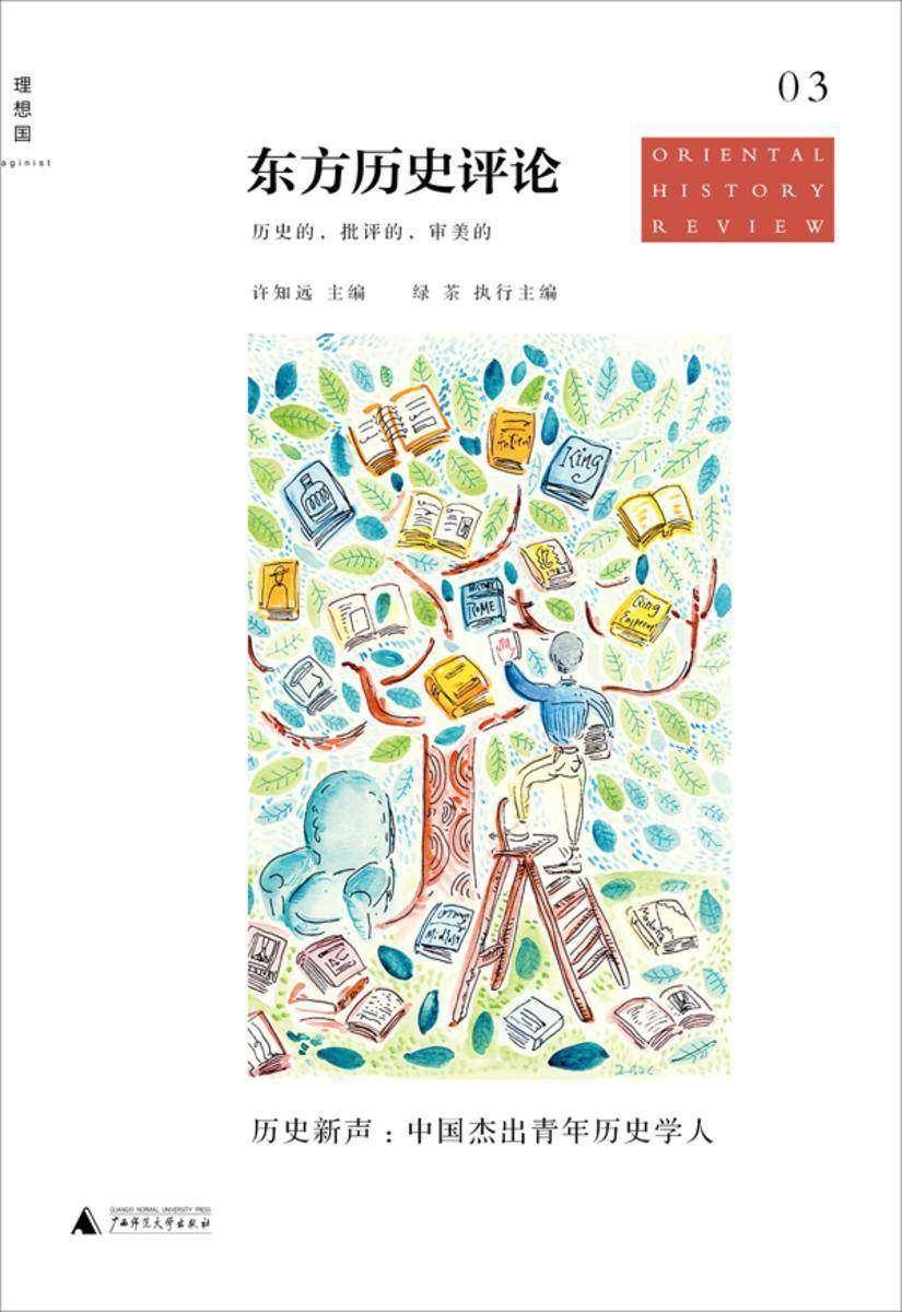 历史新声:中国杰出青年历史学人(东方历史评论第3辑)