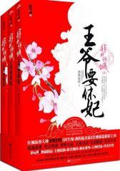 非我倾城:王爷要休妃(全三册)(试读本)