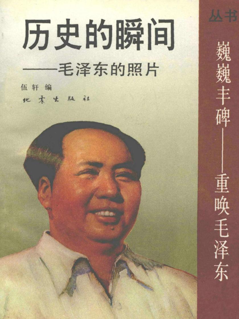 历史的瞬间——毛泽东的照片