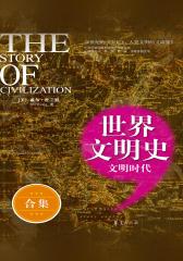 世界文明史·文明时代