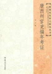 唐西州官吏编年考证(仅适用PC阅读)
