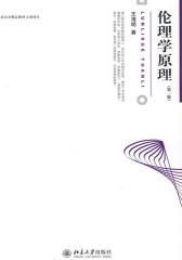 伦理学原理(第3版)(博雅大学堂·哲学)
