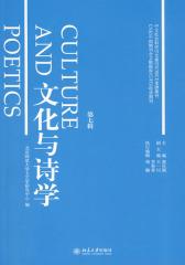 文化与诗学(第七辑)