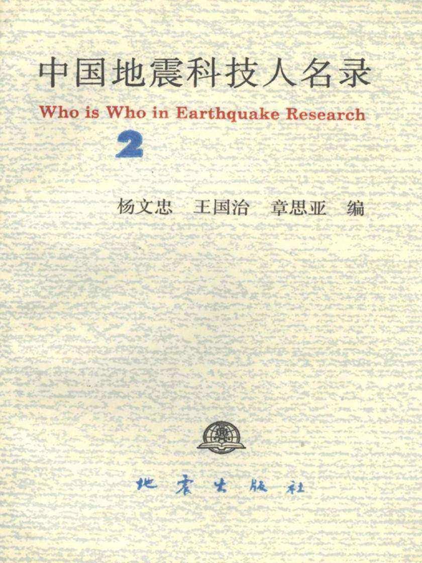 中国地震科技人名录(2)(仅适用PC阅读)