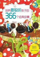 培养 聪明孩子的366个经典故事?4月