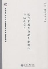 近代中国自由者群体与社会变迁(仅适用PC阅读)